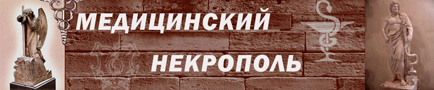 Могилы знаменитостей медицины, врачей.